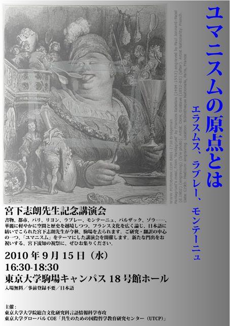 100915_Miyashita_Poster%EF%BC%88%E6%B3%A8%EF%BC%89.jpg